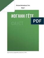 «Фауст» Иоганн Вольфганг Гете