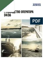 47707455_RU_РУКОВОДСТВО ОПЕРАТОРА, D4-D6, EVC-E3 .pdf
