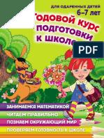 392-_Godovoy_kurs_podg_k_shkole_6-7l_Lipskaya_i_dr_2016_-320s.pdf