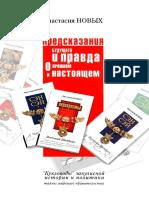 Анастасия Новых - Предсказания будущего и правда о прошлом и настоящем - 2009.pdf