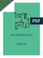 שער סיפור.pdf