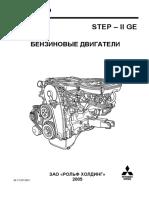 4G93.pdf