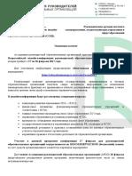 Официальное приглашение на Всероссийскую онлайн-конференцию СОШ