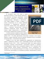 6-31.pdf