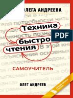 [bookap.info] Андреев. Техника быстрого чтения[самоучитель].pdf