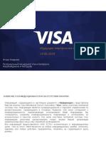Будущее электронных платежей.pdf