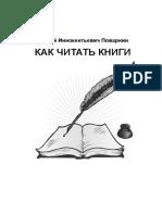 Povarnin_Kak_chitat_knigi