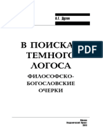 Dugin_Aleksandr_V_poiskah_temnogo_Logosa_Litmir.net_bid227331_original_c85d3.pdf