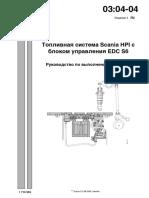030404ruHPI ремонт.pdf