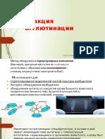 Реакция агглютинации.pptx