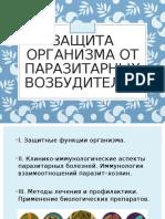 Защита от паразитов.pptx