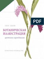 Svon_Enn_Botanicheskaya_illyustratsia_tsvetnymi_karandashami