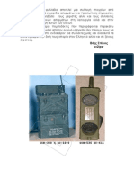 Military Radios Operation Instruction ΣΤΑΘΜΟΙ ΑΣΥΡΜΑΤΟΥ VEIS.S