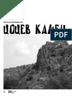 Цоцев Камен - Cocev Kamen, more than just a rock!