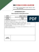 苏苏项目巡检培训记录卡(化学专业中英版)