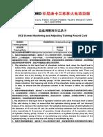 11.Chemcal Dosing System