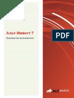 Альт-Инвест 7. Руководство пользователя.pdf
