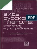 Караванов А.А. - Виды русского глагола значение и употребление - 2005.pdf