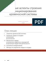 Krovenosnaya_sistema.pdf