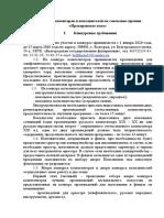 Konkurs-kompozitorov-i-ispolnitelej-na-soiskanie-Premii-Prohorovskoe-pole.-2020-1
