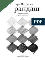 Petroski_Karandash-Istoriya-sozdaniya-i-drugie-podrobnosti.541394.fb2