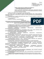 Norme masuri_ru_ratia 6