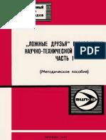 Ложные друзья переводчика научно-технической литературы