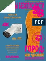 Системы безопасности 1-2020.pdf