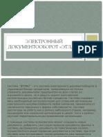 Электронный документооборот «ЭТЛАС» 2.pptx