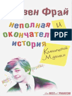 Fray_Nepolnaya-i-okonchatelnaya-istoriya-klassicheskoy-muzyki.297351.fb2