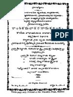 Shanthi Kamalakaram 1900