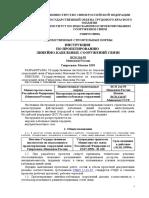 ВСН 116-93_инструкция_по_проект_линейно-каб_соор_связи