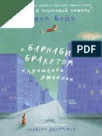 Boyn_S-Barnabi-Braketom-sluchilos-uzhasnoe.348915.fb2