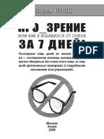 Volya_PRO_ZRENIE-Ili-kak-ya-izbavilsya-ot-ochkov-za-7-dney.142738
