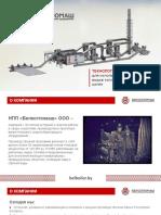 Презентация БКМ.pdf