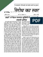 Pratirodh Ka Swar March April 2020