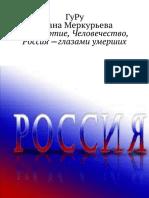 Merkureva_Bessmertie-Chelovechestvo-Rossiya-glazami-umershih.458037.fb2