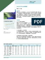 2020年PCB產業展望_Snapshot_c_112619.pdf