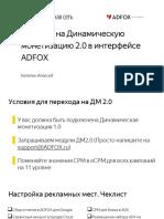 Воркшоп ДМ2.0 Чек-лист.pdf