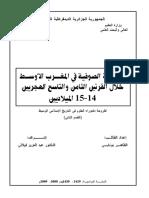 الحركة الصوفية في المغرب الأوسط خلال القرنين الثامن والتاسع الهجريين الطاهر بونابي