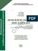 доик.pdf