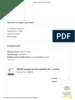 ФМБ Фахмаркт Бласинструмент ГмбХ.pdf