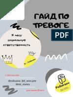 ГАЙД ПО ТРЕВОГЕ.pdf