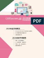 2019美妝關鍵報告_print