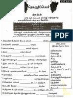 Tamil Payirchi 4 Tahun 3