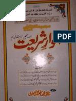Anwaar e Shariat Jild 2