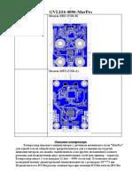 Инструкция по GVL224-4096-МагРез.doc