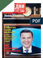 Леонид Парфенов Намедни Наша эра 1971-1980