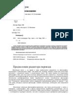 Д. Килпатрик. Свет и освещение.pdf
