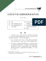 18.台商投資中國大陸醫療服務業前景初探